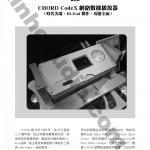 chord-qutehd-02-1[1]